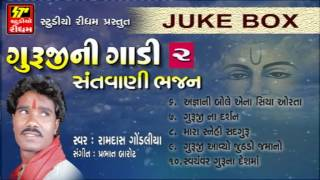 Ramdas Goladiya | Sawayamvar Guru Na Desh | Audio Song