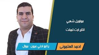 موال يا ابو احلي عيون الرومانسيه الشعبيه احمد العتموني انتاج ارت تمبلت
