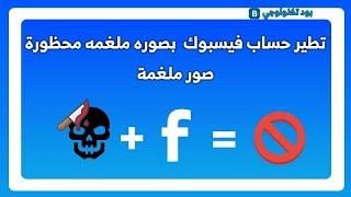 ثغرة تلغيم الصورة الجديدة لتطير حسابات الفيسبوك 2017/فرقة اندرويد العراق