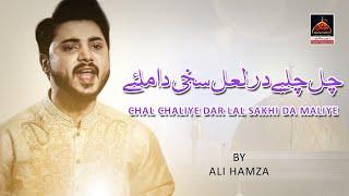 Qasida - Chal Chaliye Dar Sakhi Shahbaz Qalandar - Ali Hamza - 2016