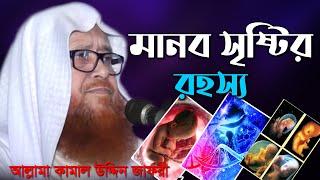 New Bangla 2017 Waj Allama Kamal Uddin Jafori  Kanaighat, Sylhet