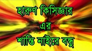 Harun Kisinger - হারুন কিসিঞ্জার - শান্তি নাইরে বন্ধু Shanti Naire Bondhu - Bangla Comedy