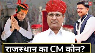 राजस्थान का अगला मुख्यमंत्री होगा कौन?  | Rajasthan Ka CM Kon?