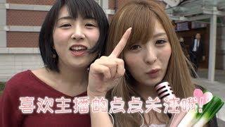 《东游食记》直播篇 中日妹子直播PK唱歌,实力堪比女子天团