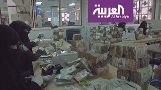 إجراءات مصرفية في عدن لإنقاذ الريال اليمني