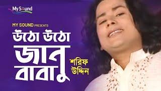 Utho Utho Janu Baba    Sharif Uddin   Bangla Suressore Song   My Sound