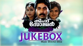 King Solaman Malayalam Movie Video Jukebox   Rehman
