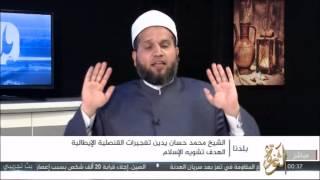 الشيخ سلامة عبد القوي يهاجم بشدة محمد حسان !