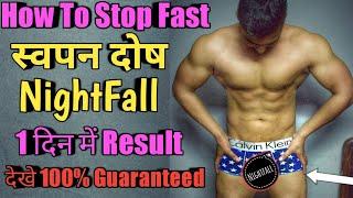 how to stop nightfall permanently | स्वप्नदोष को रोकने के उपाय | Royal Shakti Fitness |