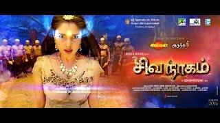 Shivanagam - Official Tamil Teaser | Dr. Vishnuvardhan | Ramya