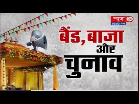 Yeh Hai India : बैंड बाजा और बारात | 25 December 2015 | News 24 || 2015