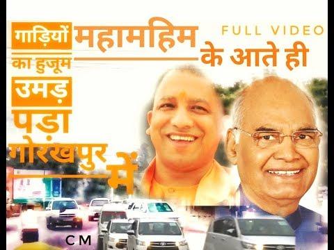 Xxx Mp4 Indian President Ramnath Kovind Fleet In Gorakhpur Channel Carbon Copy Vlog 3gp Sex