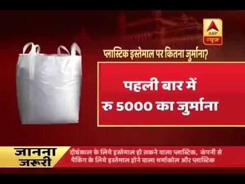 Xxx Mp4 Maharashtra Plastic Ban All You Need To Know ABP News 3gp Sex