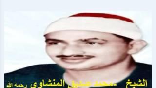 سورة    الحج          كاملة ترتيل الشيخ - محمد صديق المنشاوي -رحمه الله
