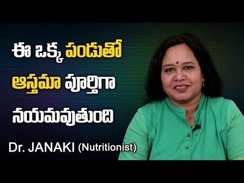 ఈ ఒక్క పండుతో ఆస్తమా పూర్తిగా నయమవుతుంది How to Cure and Control ASTHMA Dr.JANAKI Nutritionist