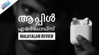 Truly wireless - Apple Airpods malayalam tech review