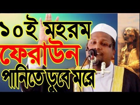 Xxx Mp4 ১০ই মহরম ফেরাউন পানিতে ডুবে মরে Bangla Waz 2018 Mawlana Shahadat Hossain 3gp Sex