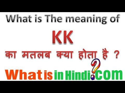 KK का मतलब क्या होता है | What is the meaning of KK in Hindi | KK ka matlab kya hota hai
