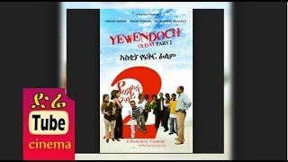 Yewendoch Guday 2 (የወንዶች ጉዳይ 2) Ethiopian Romantic Comedy Film from DireTube Cinema