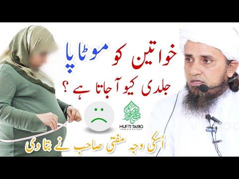Xxx Mp4 Khawateen Ko Motapa Jaldi Kyu Aata Hai Mufti Tariq Masood Islamic YouTube 3gp Sex