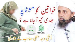 Khawateen ko motapa jaldi kyu Aata Hai | Mufti Tariq Masood | Islamic YouTube