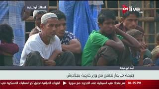 ميانمار توقع اتفاقا مبدئيا من بنجلاديش بشأن عودة اللاجئين الروهينجا
