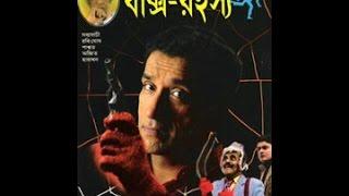 Feluda - Baksho Rawhoshyo (1996)
