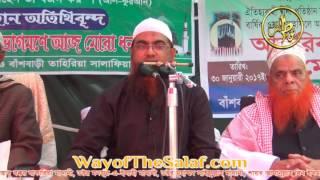 Bangla Waz By Amanullah Bin Ismail @ Fagu-Bashbari Tahiriya Salafia Madrasha On 30/01/2017