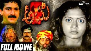 Adhu | Kannada Full Movie |  Ravi Padmarag | Anitha | Horror Movie