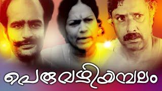 Peruvazhiyambalam Malayalam Full Movie 1979  || Padmarajan Movie | Malayalam Classic Movies