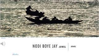 Nodi Boy Jay - Jewel | নদী বয়ে যায় -জুয়েল | OLD BTV Song | Lyrics