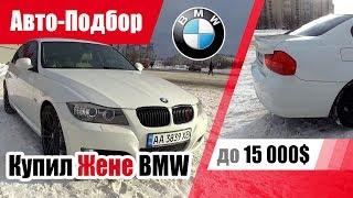 #Подбор UA Kiev. Подержанный автомобиль до 15000$. BMW 3 series 318 (E90).