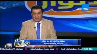 مساء الأنوار- تعليق فاروق جعفر على فوز الزمالك بكأس مصر ... من تشكيلة الزمالك عرفت انه هيكسب