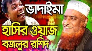 New Bangla Waz mahfil bazlur rashid 2017 - ওয়াজ মাহফিল ২০১৭ - মওলানা বজলুর রশিদ - Waz TV