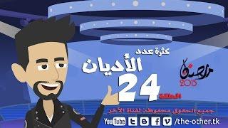 من أسباب إلحادى - رمضان 2015 - الحلقة 24 - كثرة عدد الاديان | 24 Episode