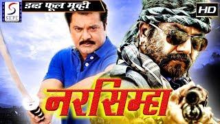 नरसिम्हा | न्यू डब्ड़ एक्शन 2018 फ़ुल हिंदी  मूवी एचडी | सारथ कुमार | राखी सावंत