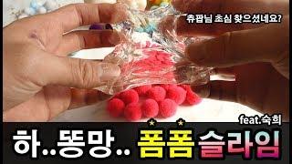 폼폼이슬라임!!! (feat.숙희) 츄팝