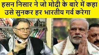 THE_KIND_OF_ATTITUDE_MODI_CARRIES_IT_CANNOT_BE_MATCHED__HASSAN_NISAR