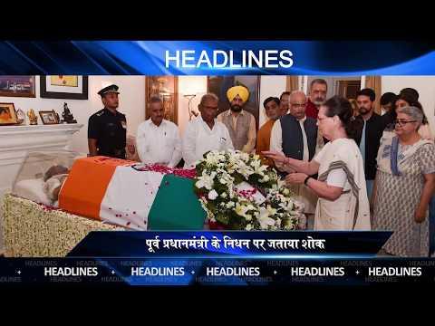 NEWS HEADLINES | अब तक की बड़ी खबरें | 17 August 2018 || Vindhya Times ||