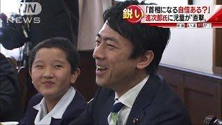 進次郎氏に小学生が「首相になる自信ありますか」(16/12/08)