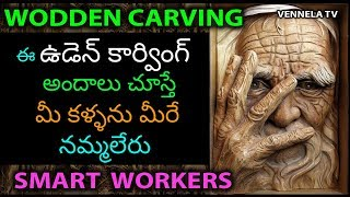 Best Wooden Carvings Ever | Beautiful Wooden Carving Pictures | Amazing Arts With Wood | Vennela TV