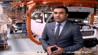 برنامج صنع في العراق الشركة العامة لصناعة السيارات تقديم قيس المرشد