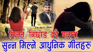 Best Of Best Non Stop Hits Nepali Adhunik Songs2073/2016 Lyrics/Music Prem Sagar Poudel By Rakshya M