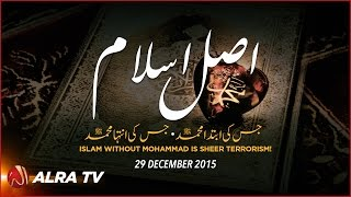 The True Islam - Younus AlGohar