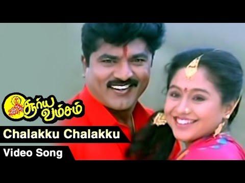 Chalakku Chalakku Video Song   Suryavamsam Tamil Movie   Sarath Kumar   Devayani   SA Rajkumar