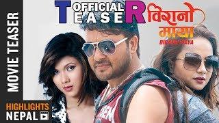 BIRANO MAYA | New Nepali Movie Teaser 2016 | Shree Dev Bhattarai, Namrata Sapkota, Rohit Rumba