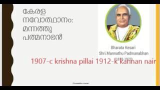 KERALA PSC 2017:kerala Renaissance:Mannathe Padmanabhan|GK Notes