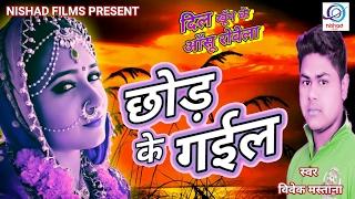 छोड़ के गईल - Chhod Ke Gayil - Vivek Mastana - Dil Khoon Ke Aansu Rowata - Bhojpuri Sad Song 2017
