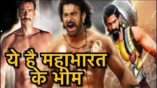 Ajay Devgn, Prabhas, Rana daggubati के बीच Mahabharat   कौन बनेगा 1000 crore की Mahabharat का भीम