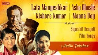 Old Bengali Film Songs | Kishore Kumar | Lata Mangeshkar | Asha Bhosle | Manna Dey
